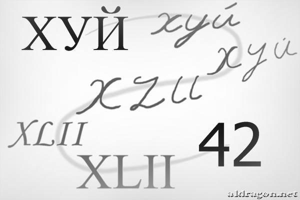 Хуй-42