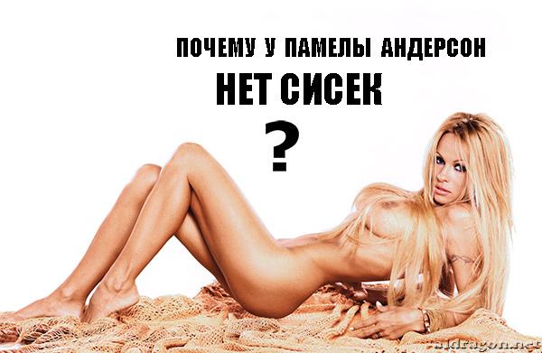 Почему у Памелы Андерсон нет сисек?